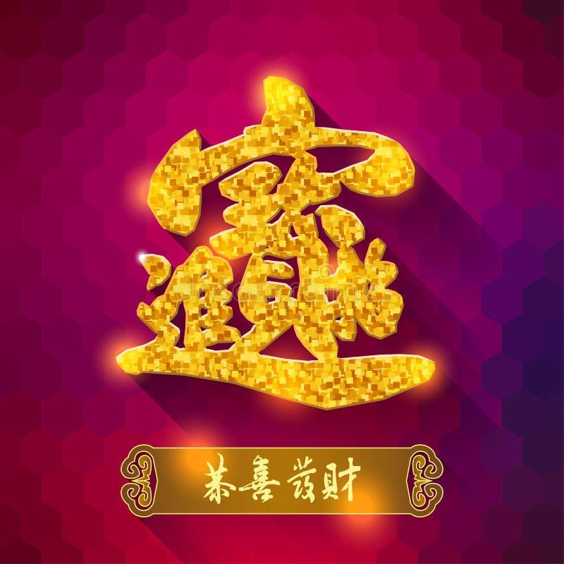 Символы китайского Нового Года традиционные: Деньги и сокровища завещают b бесплатная иллюстрация