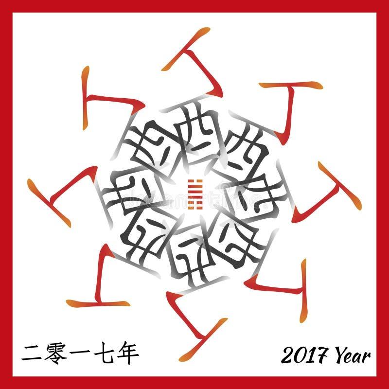 Символ 2017 иллюстрация штока