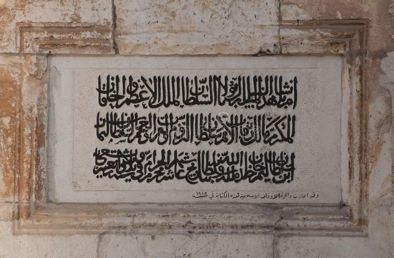 Сконденсированная арабская надпись на древнем храме в Иерусалиме, Израиле стоковые фотографии rf
