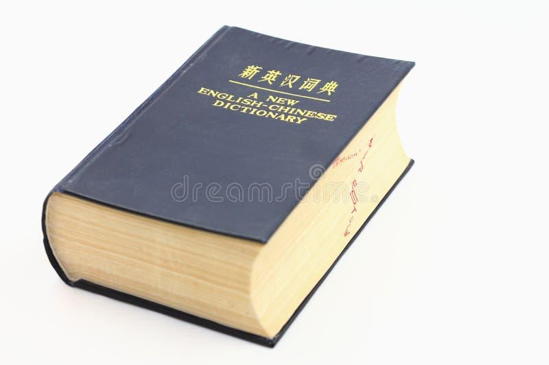словарь стоковые изображения