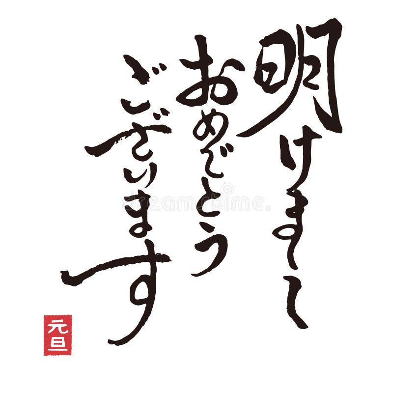 Слова Нового Года каллиграфии Brushstroke приветствуя в характере Кандзи иллюстрация вектора