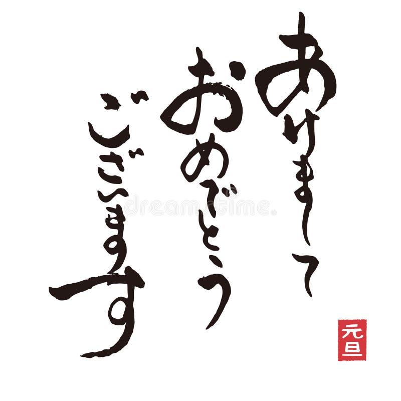 Слова Нового Года каллиграфии Brushstroke приветствуя в характере Кандзи иллюстрация штока