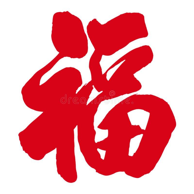 слово пер fu щетки китайское пишет иллюстрация вектора
