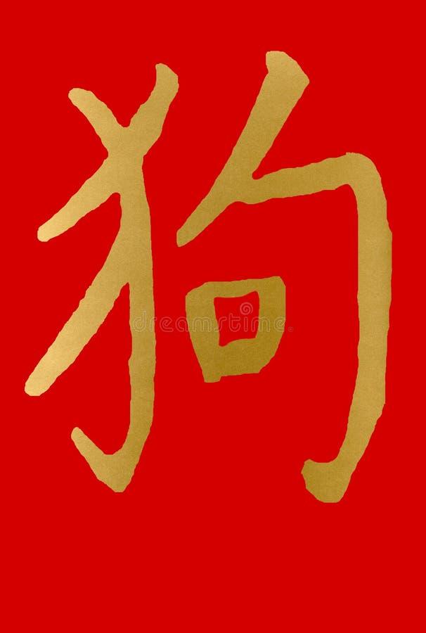 Download собака китайца характера стоковое изображение. изображение насчитывающей чернила - 492433