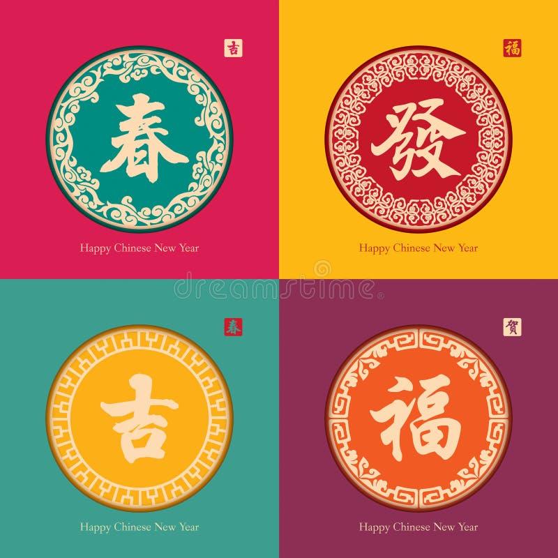 Собрание китайского дизайна Нового Года иллюстрация штока