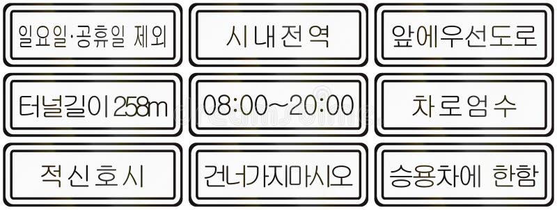 Собрание южнокорейских дополнительных дорожных знаков иллюстрация вектора