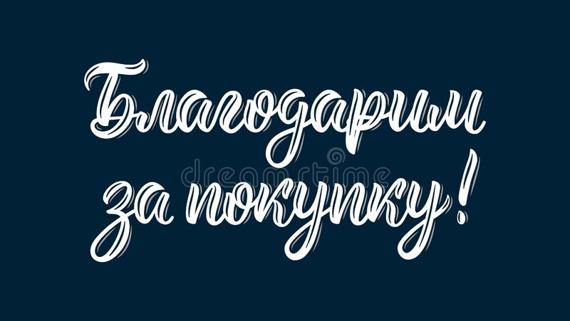 Спасибо за ваше приобретение Признательность в русском языке Современная handlettering цитата в белых чернилах вектор иллюстрация штока