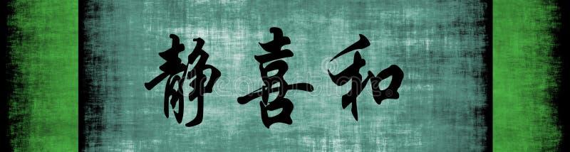 спокойствие пэ-аша китайской сработанности счастья мотивационное иллюстрация вектора