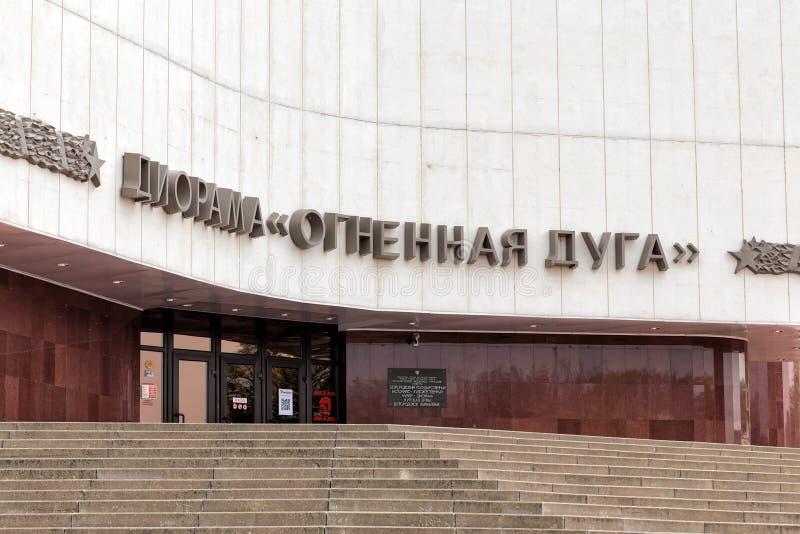 Сражение диорамы здания Курска Белгород Россия стоковые фото