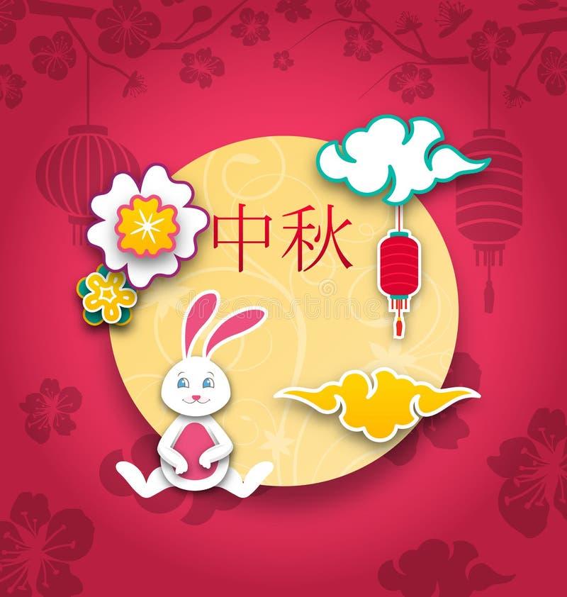 Средний плакат фестиваля осени с зайчиком, полнолунием, фонариком, китайским фестивалем Средний-осени титра предпосылки бесплатная иллюстрация