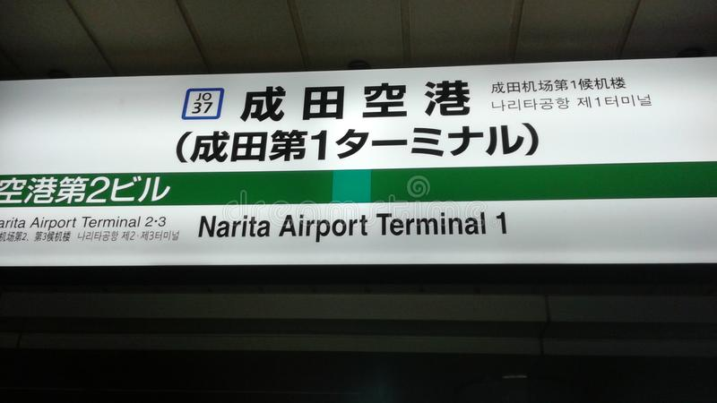 Станция терминала 1 международного аэропорта Narita Токио стоковые фотографии rf