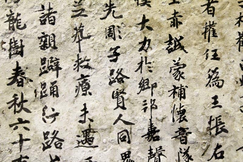 старая азиатская литерность стоковое фото rf