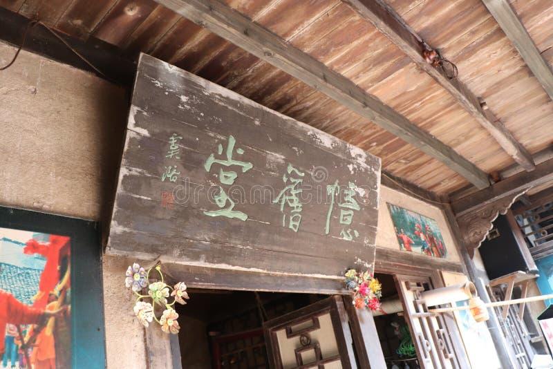 Старая китайская металлическая пластинка стоковая фотография