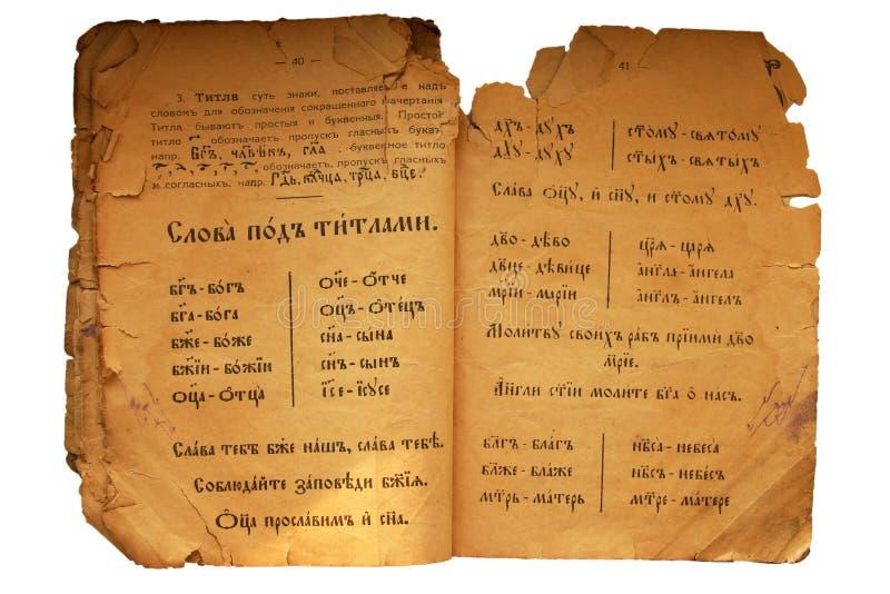 Старая рукопись Slavjanic русская кириллическая стоковая фотография rf