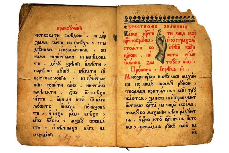 Старая рукопись Slavjanic русская кириллическая стоковые изображения