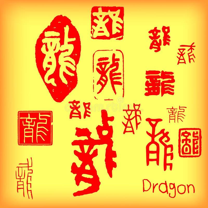 стародедовские китайские уплотнения иероглифов дракона иллюстрация вектора