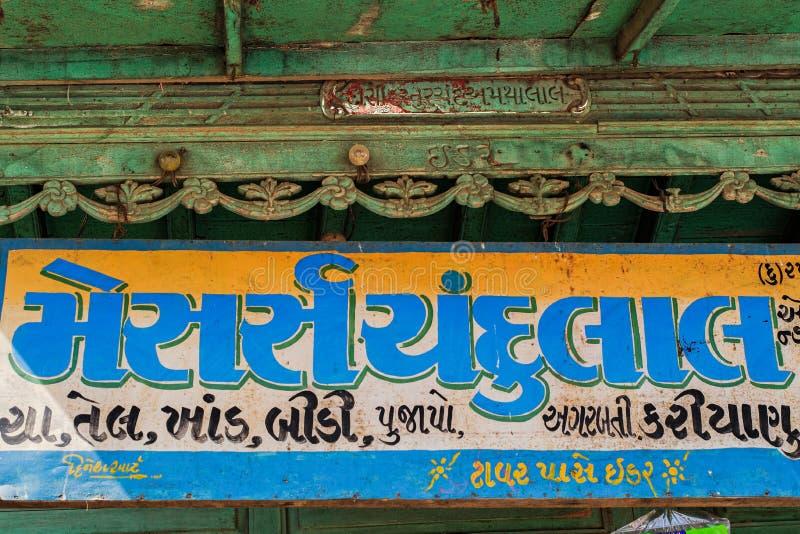 Старое оформление houseshope в деревянном IDAR Ditrict Sabarkantha Гуджарате стоковое изображение