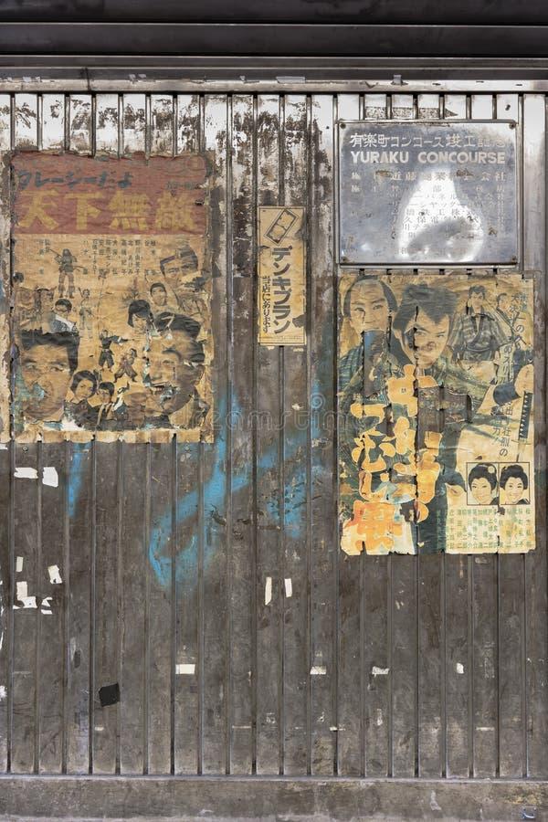 Старые винтажные ретро японские киноафиши на подземном переходе Yurakucho стоковые изображения rf