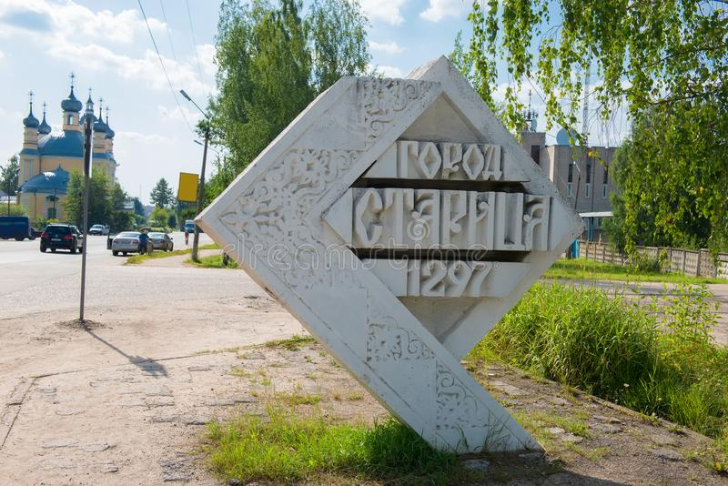 Стелла на входе к городу Staritsa стоковое фото