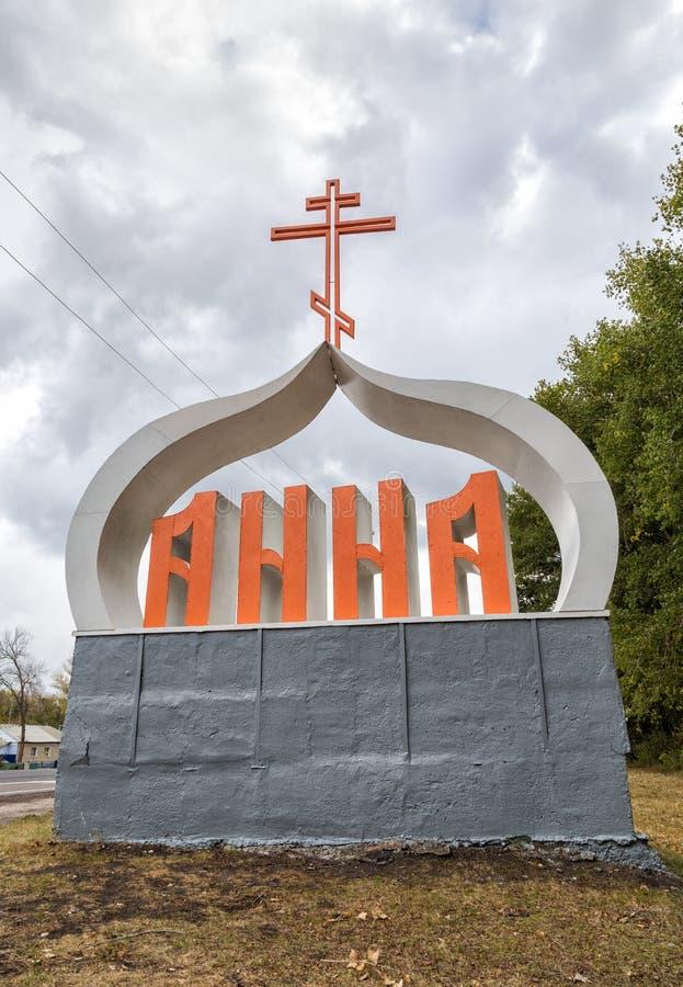 Стела на входе к городской деревне Анне, России стоковое фото rf