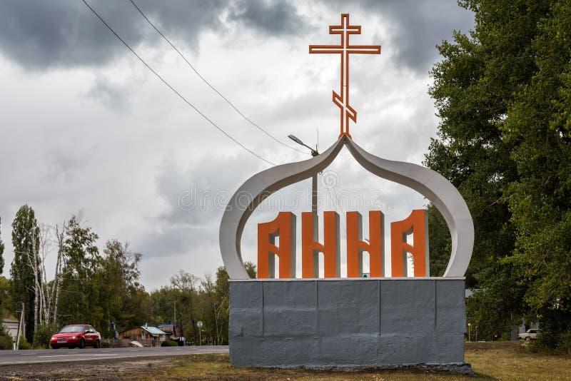 Стела на входе к городской деревне Анне, России стоковое изображение rf