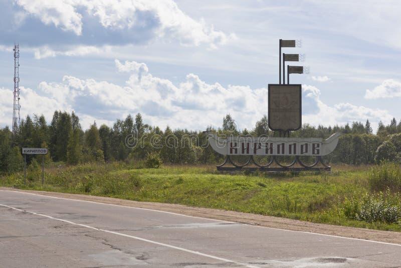 Стелла на входе к городу Kirillov, зоне Vologda, России стоковые изображения rf