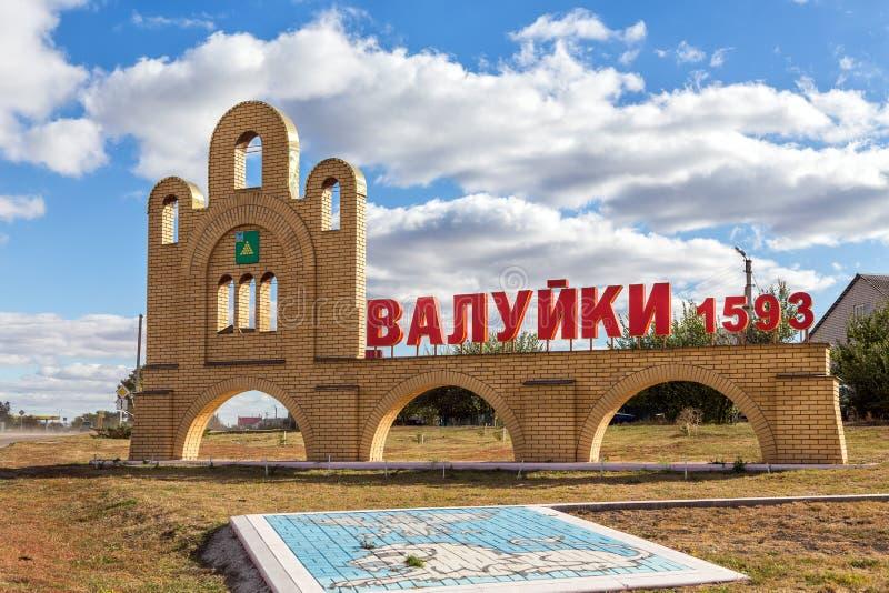 Стела на входе к городу Valuyki, России стоковые фотографии rf