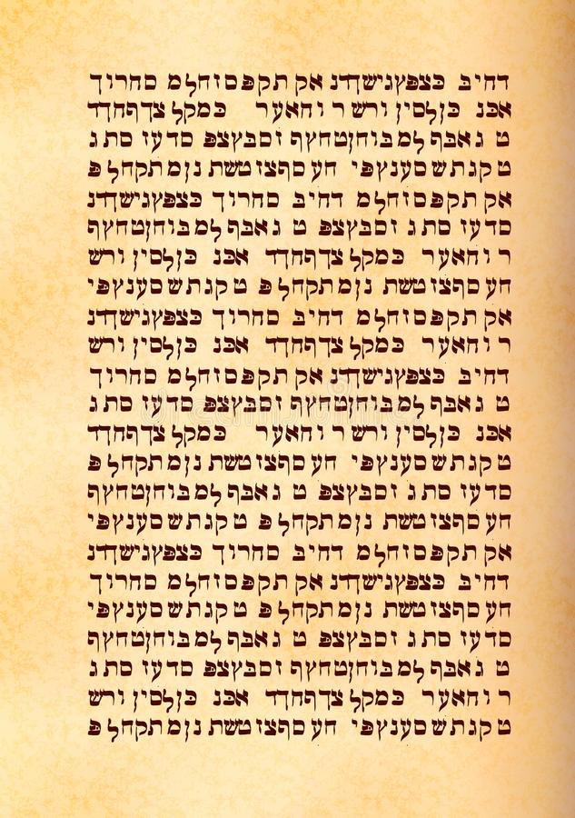 Страница от старой рукописи на hebrew без любого чувства иллюстрация вектора