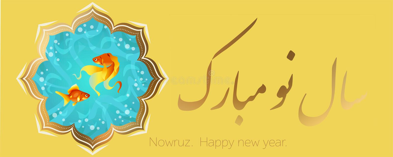 Счастливая иллюстрация Нового Года Norooz персидская Символ рыбки жизни скача из воды С желаниями Нового Года внутри иллюстрация вектора