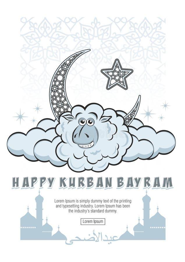 Счастливая карточка Kurban Bayram иллюстрация вектора