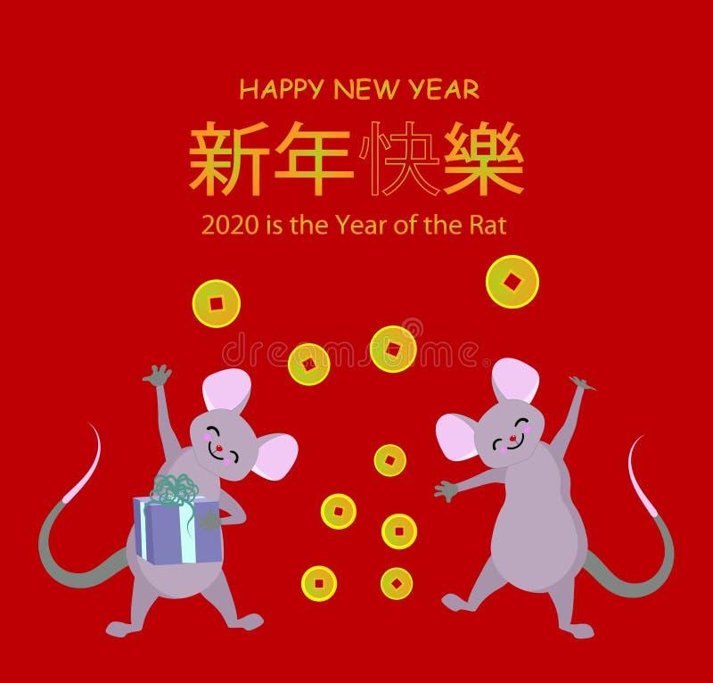Счастливая китайская поздравительная открытка Нового Года 2020 крыс зодиака Милая маленькая мышь имеет длинный хвост, и скачки де иллюстрация вектора