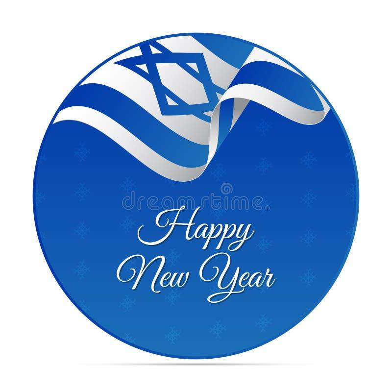 Счастливые знамя или стикер Нового Года Флаг Израиля развевая вектор снежинок иллюстрации декоративной конструкции предпосылки гр бесплатная иллюстрация
