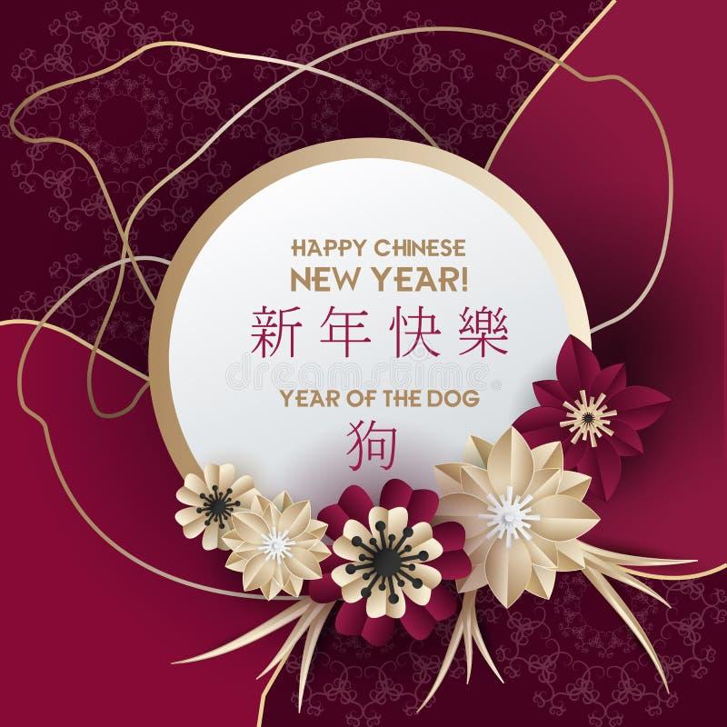 Счастливый китайский дизайн Нового Года, год собаки бесплатная иллюстрация