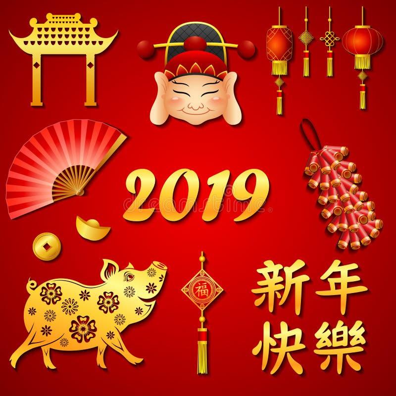 Счастливый китайский набор Нового Года 2019 значка иллюстрация вектора
