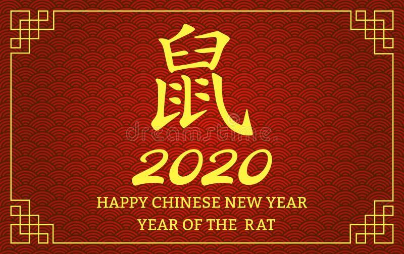 Счастливый китайский Новый Год - золотой текст 2020 и зодиак для крысы и дизайн для знамен иллюстрация штока