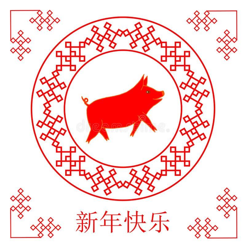 Счастливый китайский Новый Год 2019 год поздравительной открытки свиньи иллюстрация штока