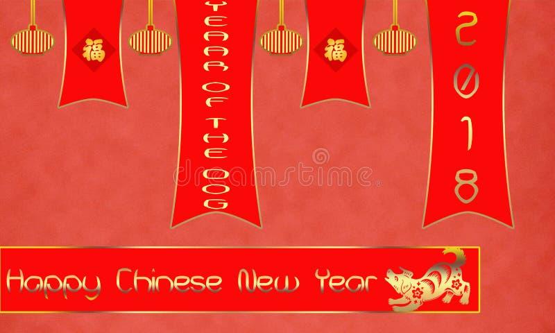 Счастливый китайский Новый Год 2018 иллюстрация штока