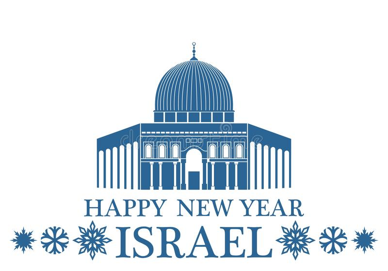 Счастливый Новый Год Израиль иллюстрация вектора