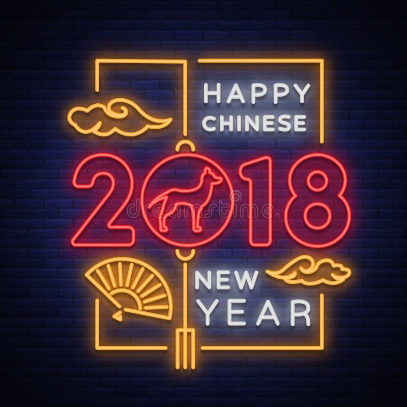 Счастливый новый китайский год 2018 Неоновая вывеска, яркий плакат, накаляя знамя, неоновая вывеска ночи, приглашение, карточка С иллюстрация штока