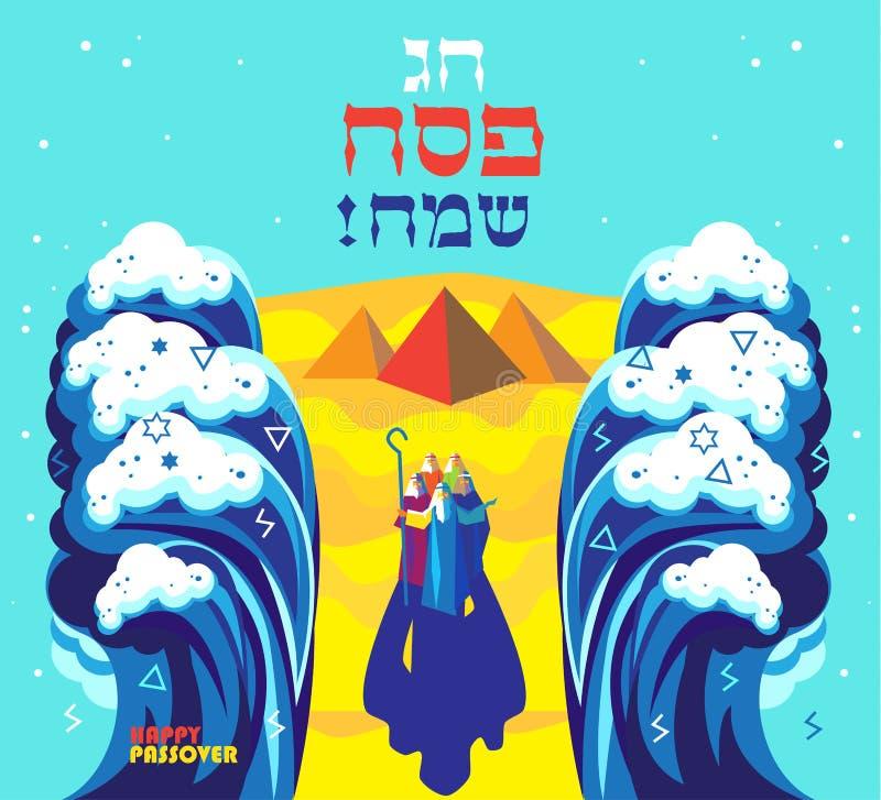 Счастливая еврейская пасха иллюстрация штока