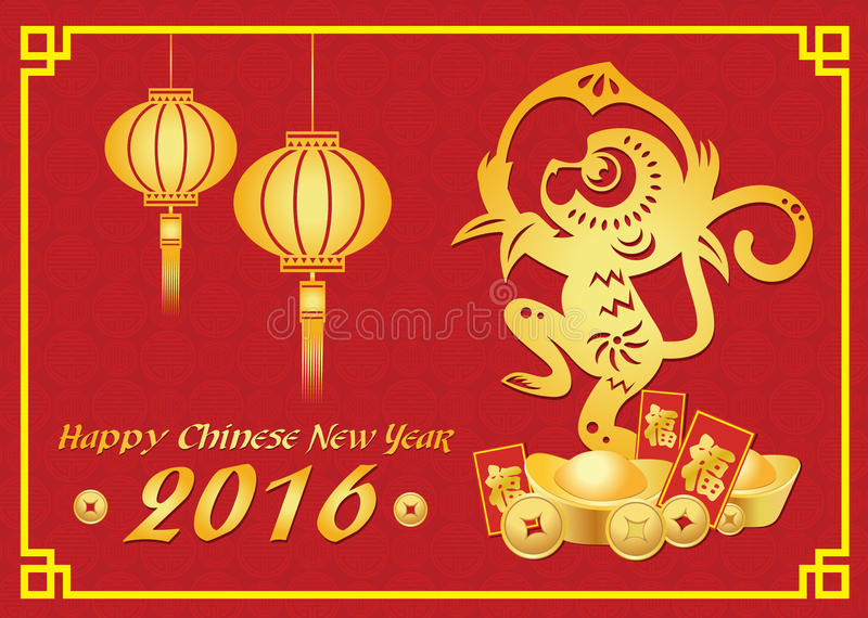 Счастливая китайская карточка Нового Года 2016 фонарики, обезьяна золота держа персик и деньги и китайское счастье середины слова иллюстрация штока