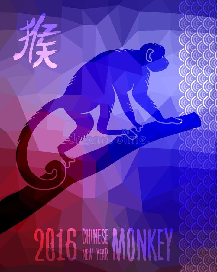 Счастливая китайская Нового Года обезьяны поздравительная открытка 2016 иллюстрация вектора