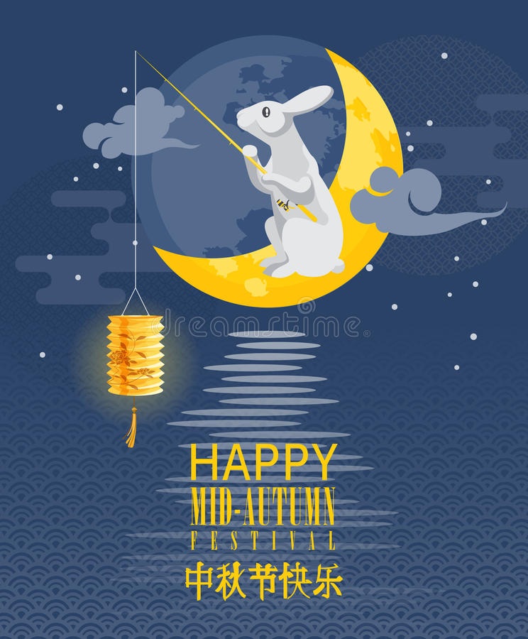 Счастливая средняя предпосылка фестиваля осени с кроликом луны, фонариком и китайскими традиционными значками также вектор иллюст бесплатная иллюстрация