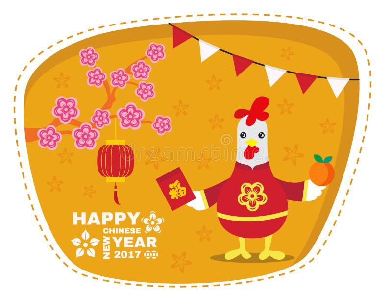 Счастливое китайское знамя Нового Года шарж цыпленка и фонарики на дереве цветка и флаг на слове желтой предпосылки китайском зна бесплатная иллюстрация