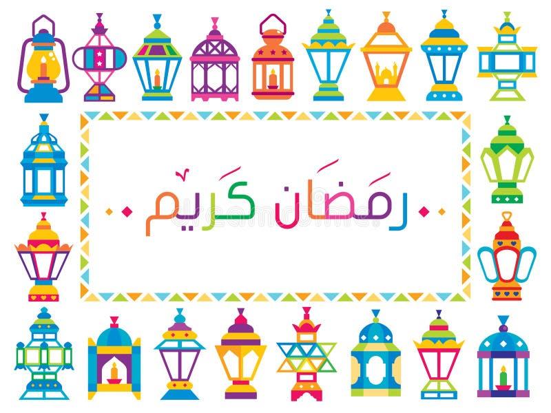Счастливый Рамазан иллюстрация штока