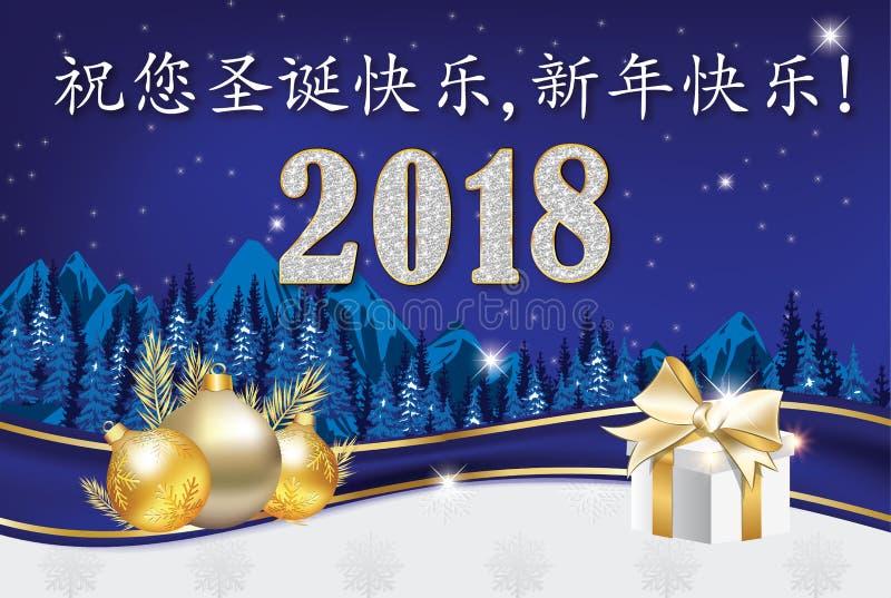 С Рождеством Христовым и счастливый Новый Год 2018 написанный в китайце - корпоративной поздравительной открытке бесплатная иллюстрация