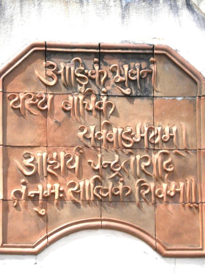 Текст Бангалора, Karnataka, Индии - 1-ое января 2009 санскритский вписанный на стенах стоковые фото