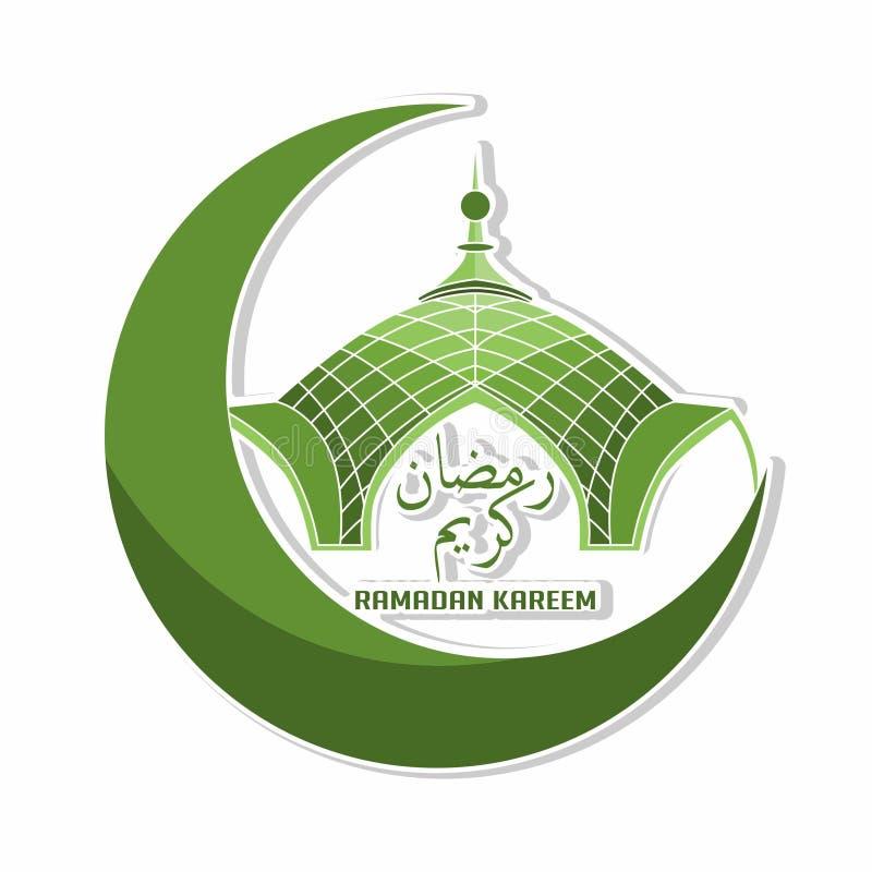 Текст Рамазан Kareem с предпосылкой мечети, концепцией стикера иллюстрация вектора