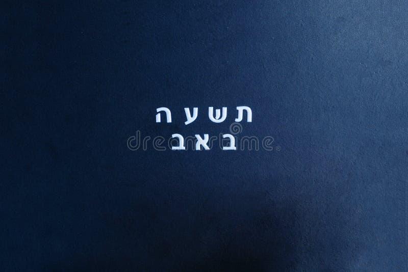 """Текст Tisha b """"Av написанное в иврите стоковые фото"""