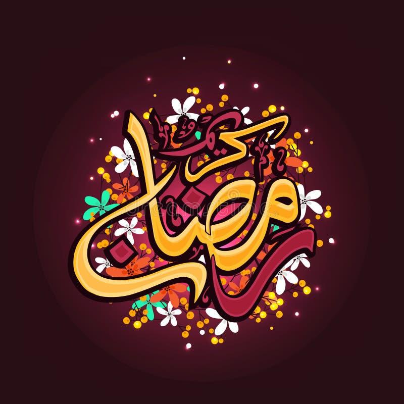 Торжество Рамазана Kareem с арабским текстом иллюстрация вектора
